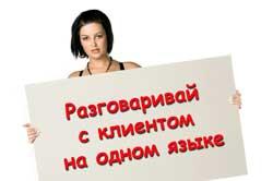 Разговаривай с клиентом на одном языке